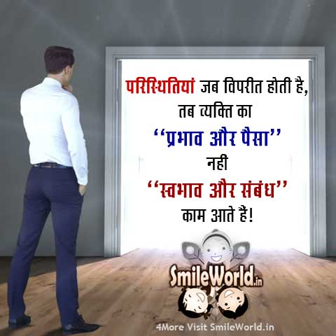 Paristhithiya Condition Quotes in Hindi