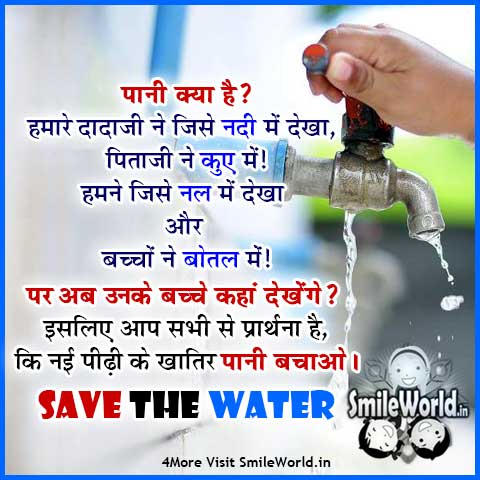 Pani Jal Bachao Save Water Quotes Slogans Poster in Hindi