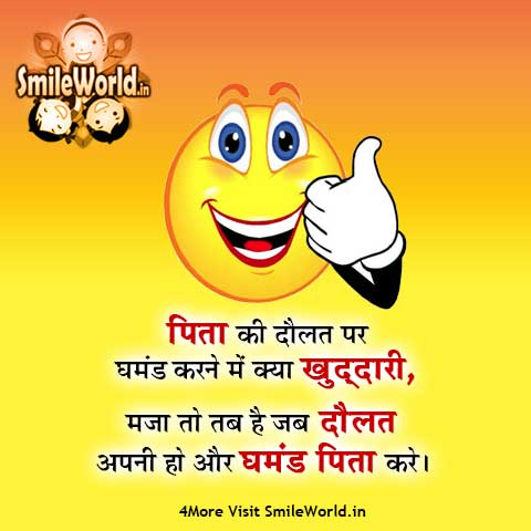 Pita Ki Daulat Par Father Proud of Son Quotes in Hindi