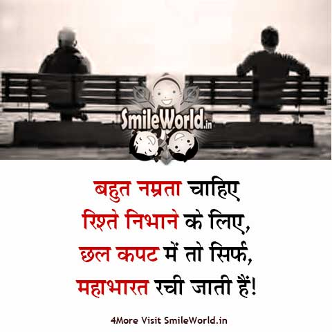 Rishte Nibhana Quotes in Hindi for Whatsapp