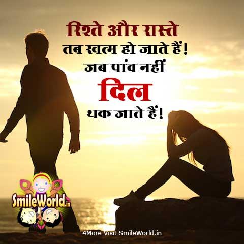 Riste Aur Raste Quotes in Hindi
