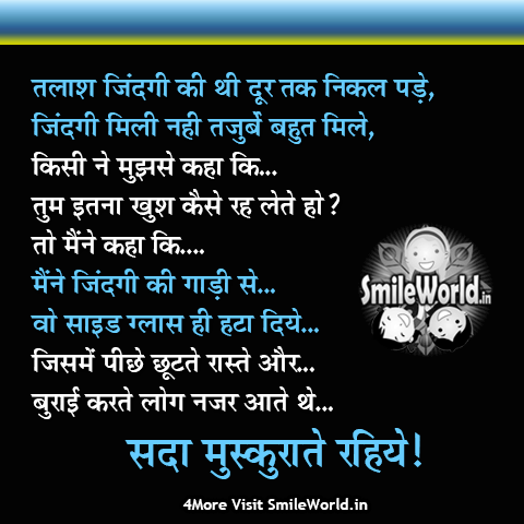 Sada Muskurate Rahiye Keep Smiling Quotes in Hindi