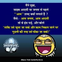 Aam Janta Aam Aadmi Funny Jokes in Hindi