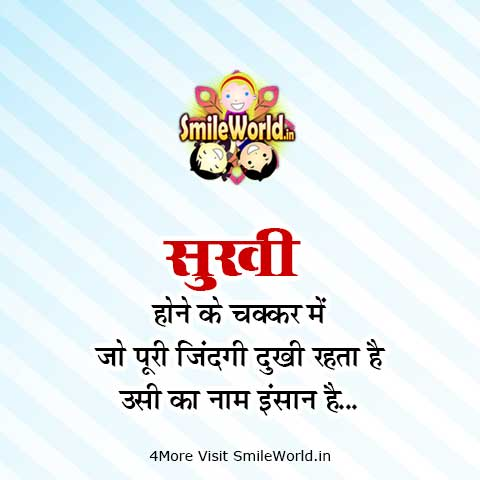 Sukhi Hone Ke Chakkar Main Satya Vachan Quotes in Hindi