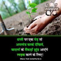 Tree Plantation Quotes in Hindi