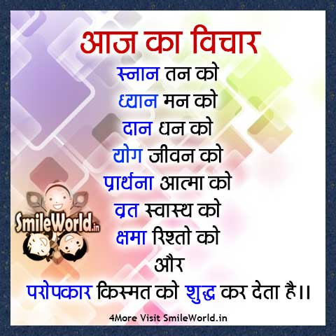 Aaj Ka Vichar Quotes in Hindi