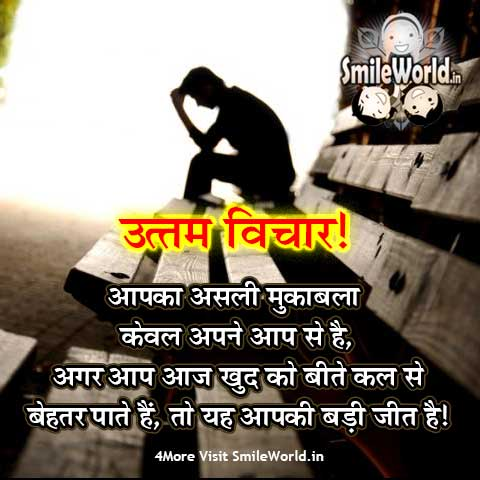Self Fight Quotes and Sayings in Hindi Uttam Vichar