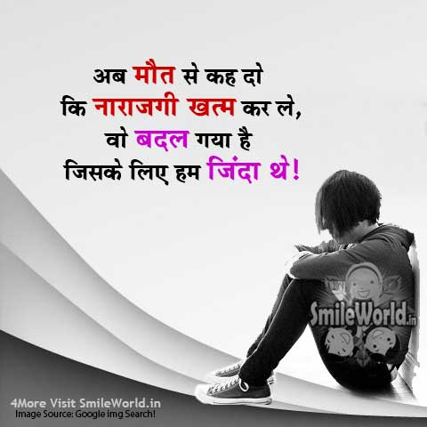 Sad Maut Love Shayari in Hindi for Boyfriend