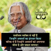 Apj Abdul Kalam Success Safalta Ke Mantra in Hindi