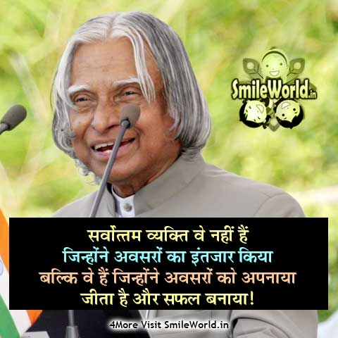 Apj Abdul Kalam Success Safalta Ke Mantra in Hindi