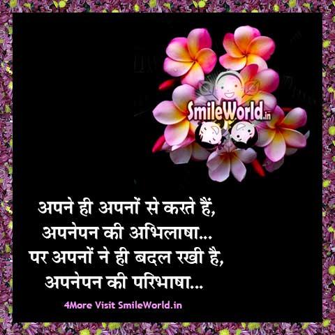 Affinity Apnapan Quotes in Hindi