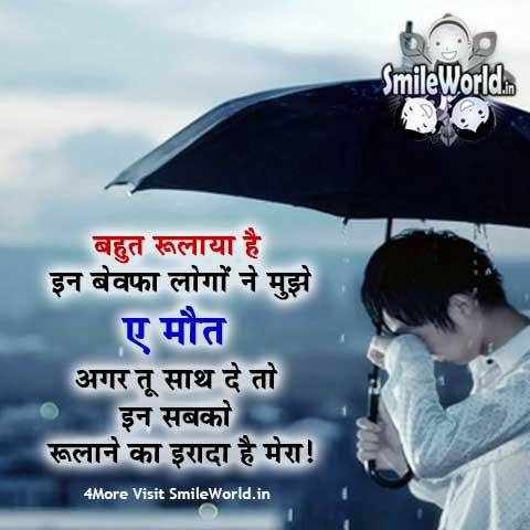 Bewafa Very Sad Whatsapp Status in Hindi Shayari