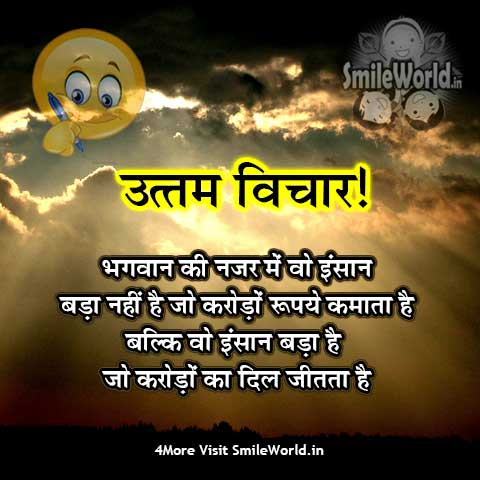 Bhagwaan Ki Nazar Gods Eyes Quotes in Hindi