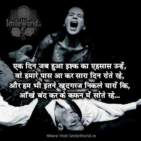 Ishq Ka Ehsaas Sad Love Death Maut Kafan Shayari in Hindi