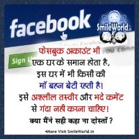 SmileWorld - You Can Get Best Quotes and Thoughts in Hindi