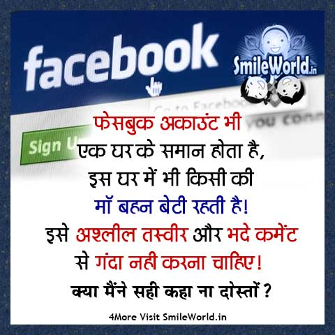 Don't Abusing on Facebook Social Awareness Quotes in Hindi Sayings