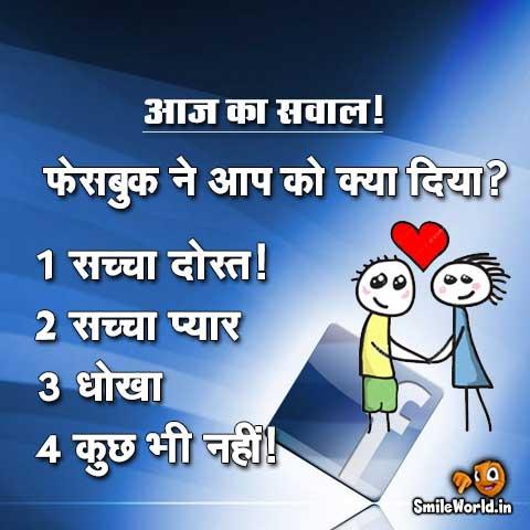 फेसबुक ने आप को क्या दिया? Question For Facebook in Hindi