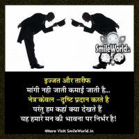 Respect and Praise Ijjat Aur Tareef Quotes in Hindi