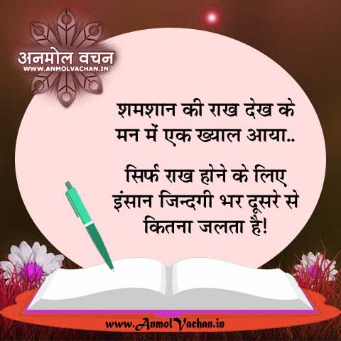maut death quotes in hindi anmol vachan with images