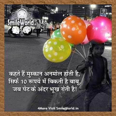 Pet Ki Bhookh Hunger Quotes in Hindi