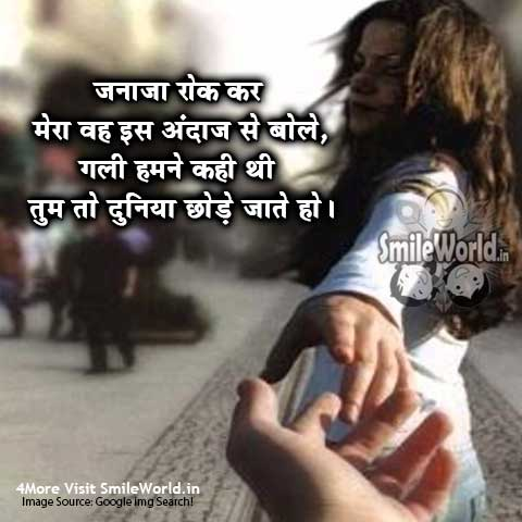 Janaza Maut Shayari in Hindi With Images for Boyfriend