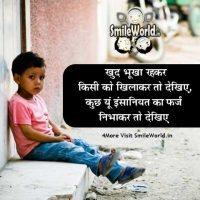 Insaniyat Ka Farz Bhookh Hunger Quotes in Hindi