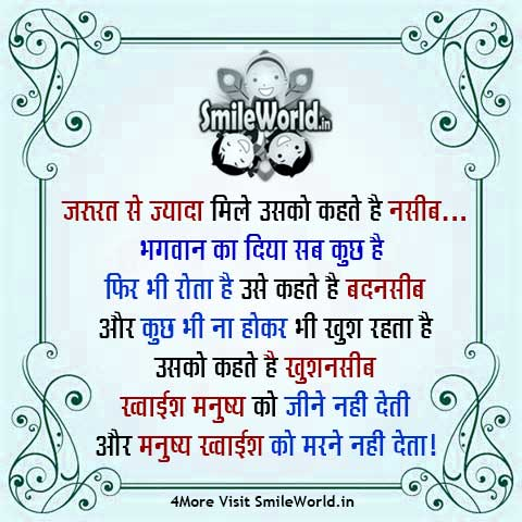 Khwahish Quotes in Hindi