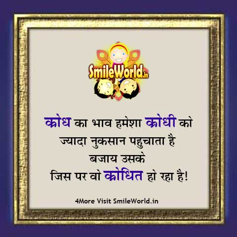 Krodh Anger Quotes and Sayings in Hindi