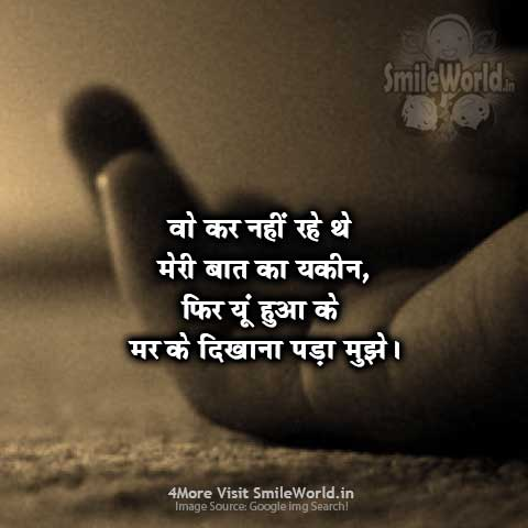 Death Love Shayari in Hindi for Boyfriend