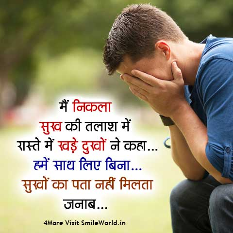 Grief Inspirational Happiness Quotes in Hindi
