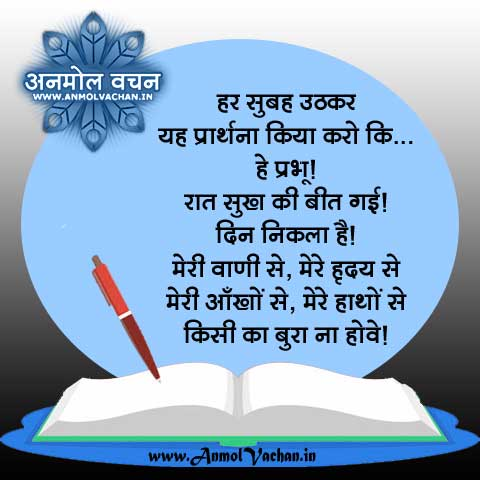 Subah Ki Prarthana Morning Prayer Quotes in Hindi