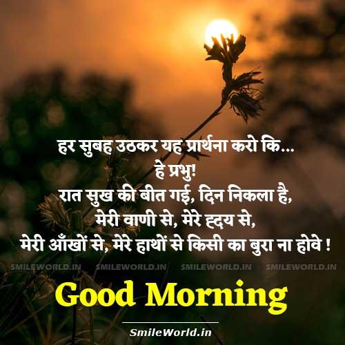 Subah Ki Prarthana Morning Prayer Quotes in Hindi