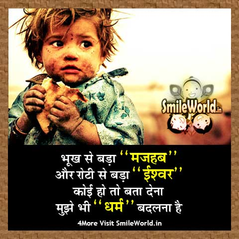 Hunger Bhookh and Dharm Parivartan Quotes and Sayings in Hindi