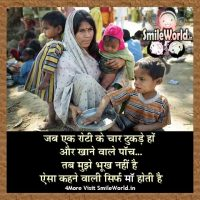Hungry Mother Quotes and Sayings in Hindi