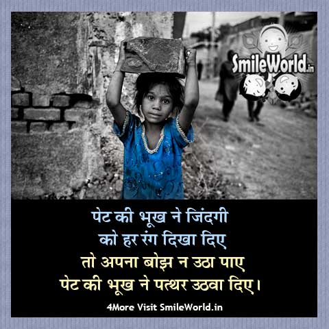 Hunger Pet Ki Bhookh Quotes and Sayings in Hindi