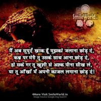 Qabar Par Meri Tu Maut Death Shayari in Hindi Images