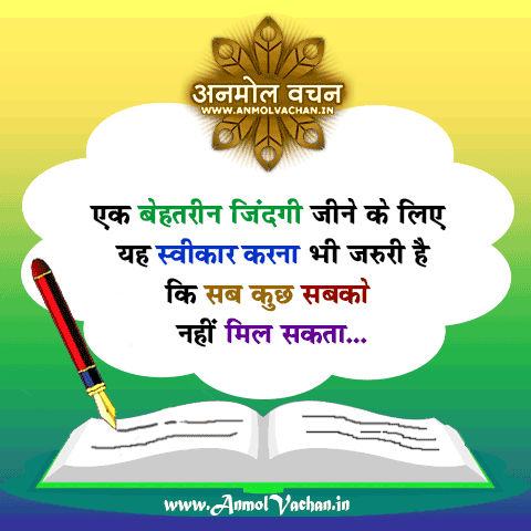 Best Anmol Vachan and Satya Vachan Quotes in Hindi