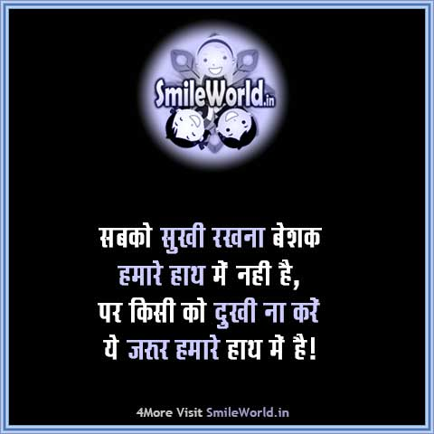 Sukh Dukh Quotes in Hindi Anmol Vachan for Facebook