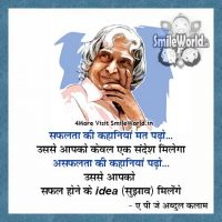 Apj Abdul Kalam Success Mantra Quotes in Hindi