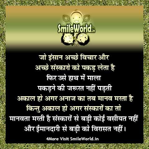 Sanskar Quotes Uttam Vichar in Hindi