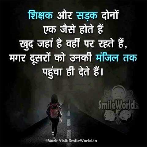 Sadak Teacher Shikshak Quotes in Hindi