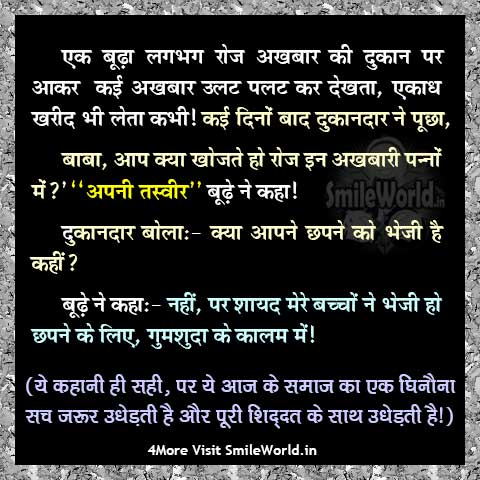 Very Short Moral Story in Hindi Anmol Vachan