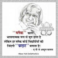Apj Abdul Kalam Student Life Quotes in Hindi