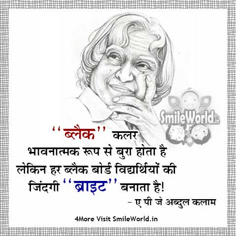 Apj Abdul Kalam Student Life Quotes in Hindi