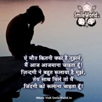 Zindagi Maut Death Shayari in Hindi Images