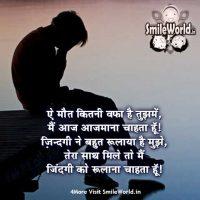 5 Best True Hindi Shayari on Zindagi With Images Sad Life