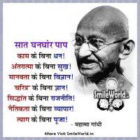 7 Ghanghor Paap Mahatma Gandhi Quotes in Hindi