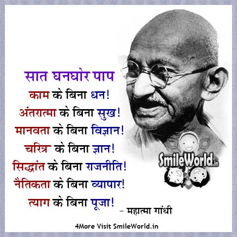 7 Ghanghor Paap Mahatma Gandhi Quotes in Hindi