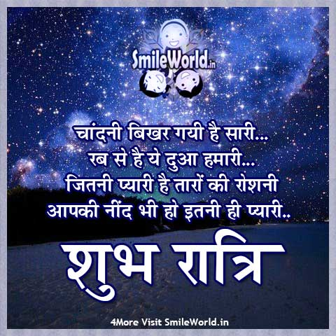 Good Night Shayari for Friends in Hindi Facebook Status