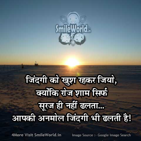 Happiness True Quotes About Life in Hindi with Images